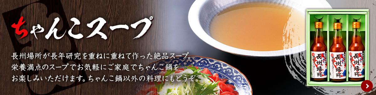 ちゃんこスープ