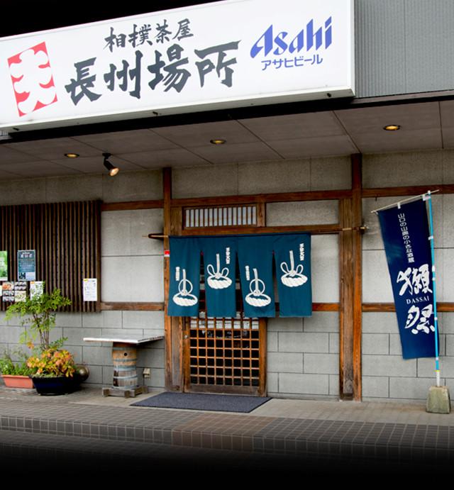 相撲茶屋 長州場所